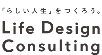 「らしい人生」をつくろう。 Life Design Consulting